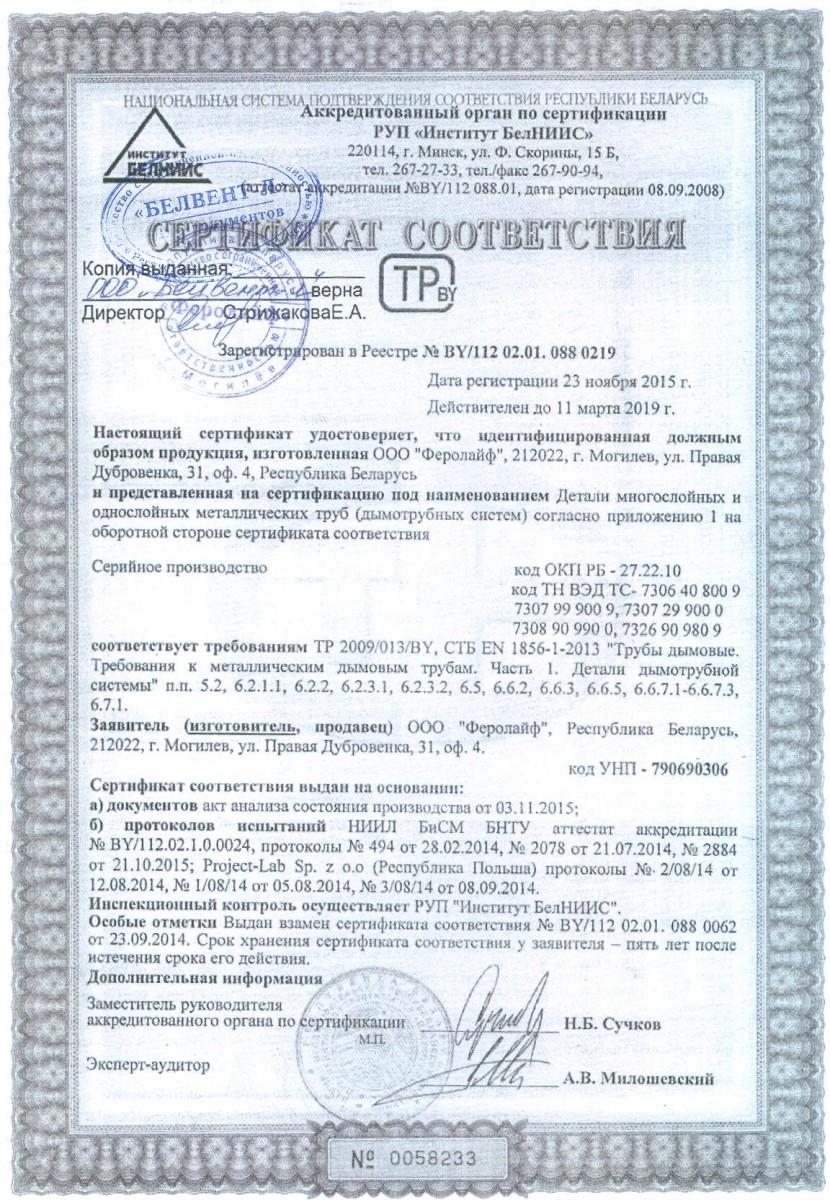Дымоходы из нержавеющей стали сертификаты конденсат в дымоходе при газовом отоплении